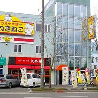 カラオケまねきねこ 釧路公立大前店の写真