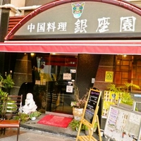 中国料理 銀座園の写真