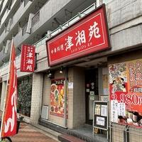 中華料理 津湘苑 月島店の写真