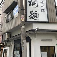 中華そば 桐麺の写真