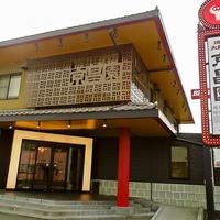 京昌園 別館の写真
