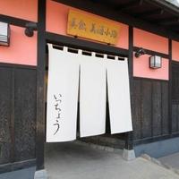 いっちょう 伊勢崎店の写真