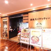 PASTA TOKUMATSUの写真