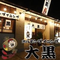 大黒 佐貫店の写真