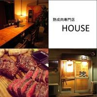 熟成肉専門店 HOUSE 狭山の写真