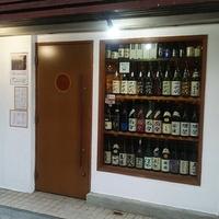 日本酒専門店 酒楽の写真