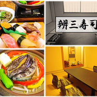 辨三寿司の写真