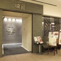 上質な空間でゆったりと寛げる 上海料理 煌蘭 丸の内店の写真