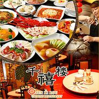 横浜中華街 千禧楼 中国料理の写真