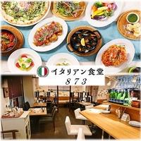 イタリアン食堂873 南浦和の写真