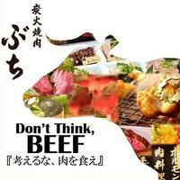 炭火焼肉 ぶち 青崎店の写真