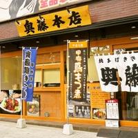 手打そば 奥藤本店 甲府駅前店の写真