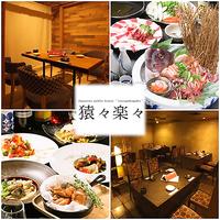 個室 食べ飲み放題 時間無制限 猿々楽々 栄店の写真