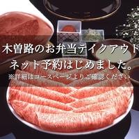 木曽路 錦店の写真