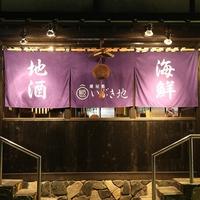 蔵屋敷いぶき地 諫早駅前店の写真