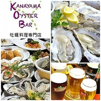 KANAYAMA OYSTERBARの写真