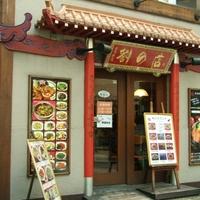 劉の店の写真