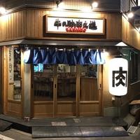 牛の助 肉之進 TANJIROの写真