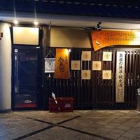 佐香や カラコロ広場店の写真