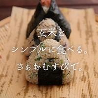 米にteaサロン峠の玄氣屋の写真