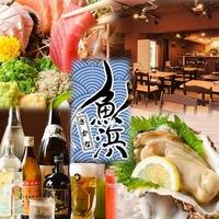 熟成魚と全国の日本酒 魚浜~さかな~ 柏の写真