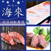 琉球回転寿司 海來-みらい-の写真