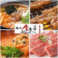 A5ランク ブランド牛 焼肉食べ放題 神戸唐唐亭 和泉店の写真