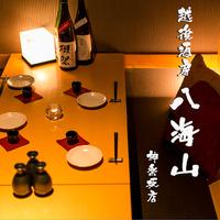 八海山公認 個室居酒屋 越後酒房 神楽坂店の写真