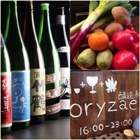 醸造科 oryzae オリゼーの写真