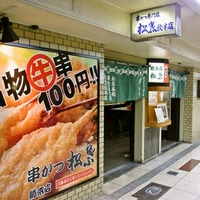 松葉総本店の写真