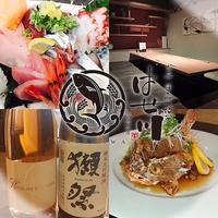 居酒屋 はせ川 岡崎本店の写真