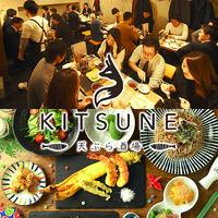天ぷら酒場 KITSUNE 岩塚店の写真