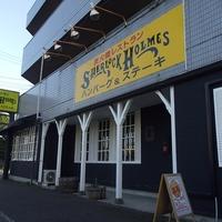 シャーロックホームズ立川店の写真