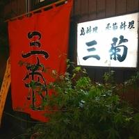 三菊の写真