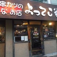 炭焼き・串焼き よってこ家 菅原店の写真