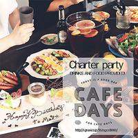 記念日・貸切 CAFE DAYS~カフェデイズ~東岡崎の写真