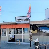 土佐タタキ道場の写真