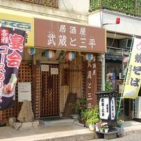 武蔵と三平の写真