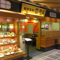 杵屋 長崎駅アミュプラザ店の写真