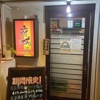 台湾料理 府城の写真