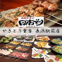 やきとり重吉 長浜駅前店の写真