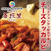 本格焼肉・韓国家庭料理 吾照里 町田店の写真