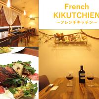 French KIKUTCHIEN (フレンチキッチン)の写真
