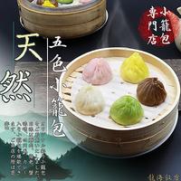 横浜中華街 彩り五色小籠包専門店 龍海飯店の写真