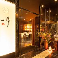 和洋創作 個室居酒屋 一粋 -ikki- 池袋東口店の写真