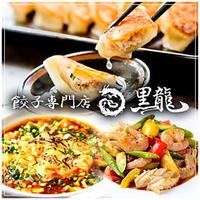 餃子専門店 黒龍可児店の写真
