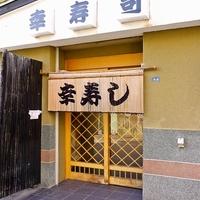 幸寿司の写真