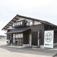 平田牧場 鶴岡庄内観光物産館店の写真