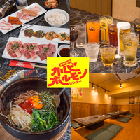 カルビホルモンセンター 雑餉隈店の写真
