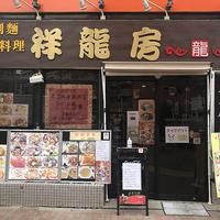 祥龍房刀削麺荘の写真